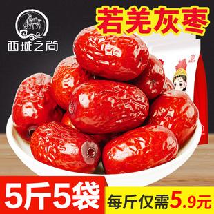 【西域之尚 若羌灰枣2500g】新疆特产红枣特级 阿克苏灰枣子五斤