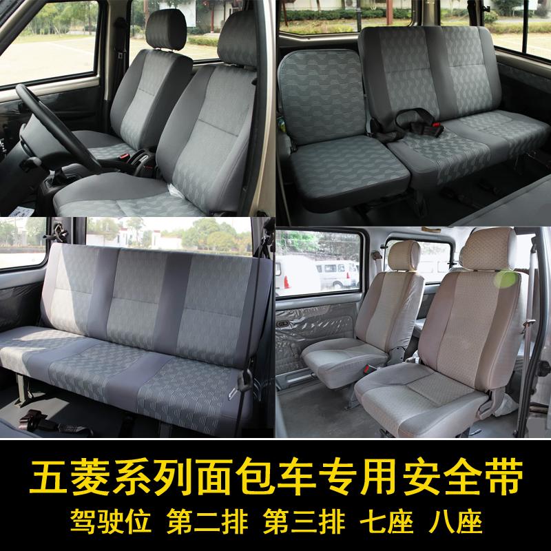 五菱安全带总成安全插带插座配件中排后排座椅之光宏光s荣光v小卡