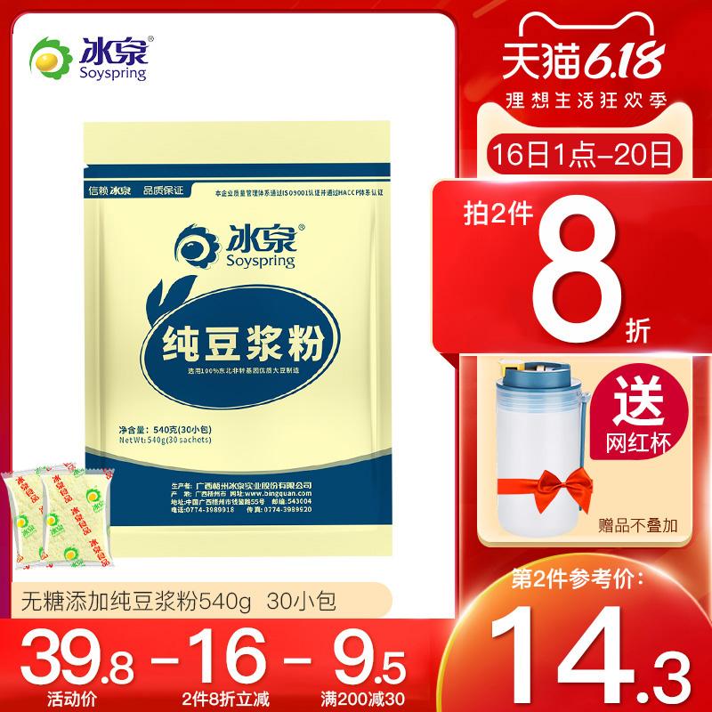 冰泉纯豆浆粉30条超值装无添加糖高蛋白非转基因备孕健身早餐540g