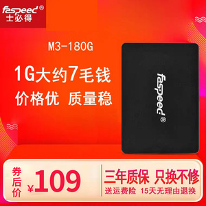 士必得 M3-180G固态硬盘非120GSSD固态硬盘120G笔记本固态硬盘