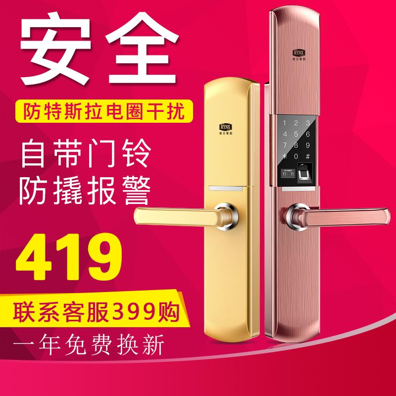 【凌仕】指纹锁密码锁智能锁电子锁 指纹锁家用防盗门锁套装门锁
