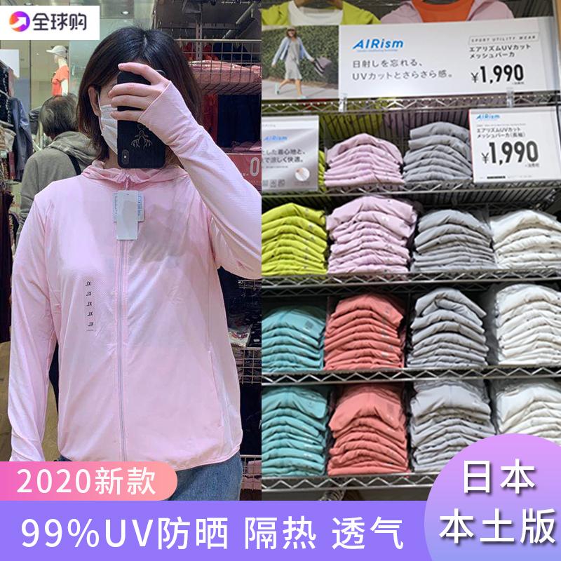 防紫外线女款薄款UV防晒衣透气新款优衣库2020日本商场大特价