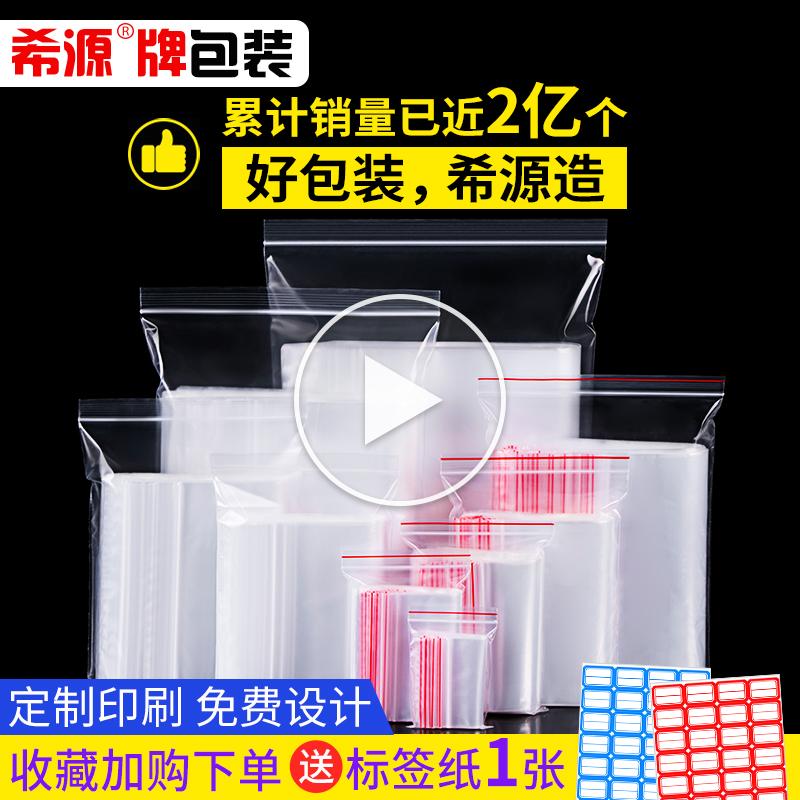 密封袋子自封袋透明加厚食品袋PE小号塑封口袋样品塑料包装袋定制