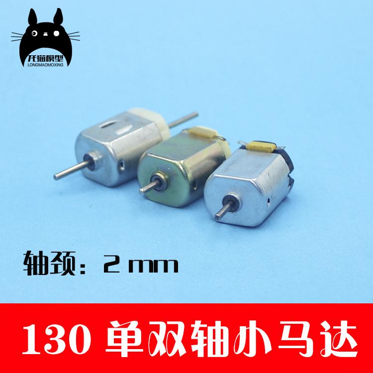 130单轴 双轴 长轴马达 电机遥控车船模型科技制作 电动小车