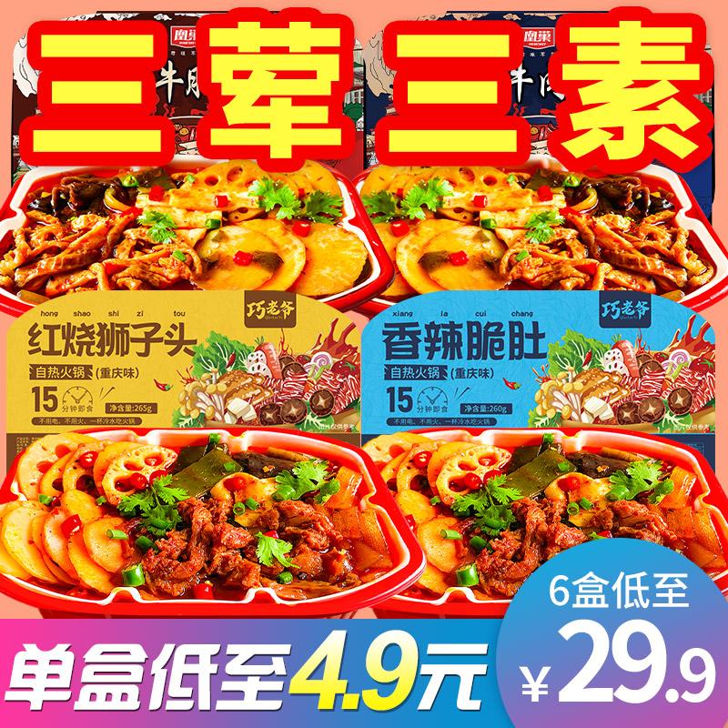 重庆自热小火锅方便即食自助小火锅网红速食懒人火锅套餐一箱24盒