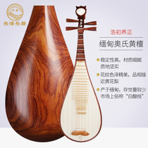 Le Hai pipa musical Instruments Professional acid branch Wood pipa log color austenitic sandalwood playing adult pipa 914h-a