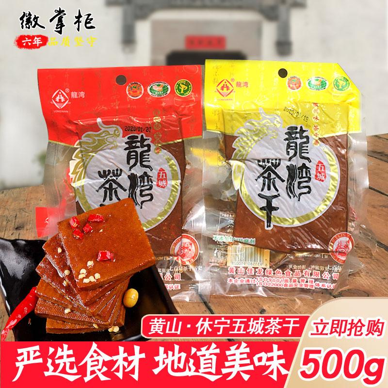 黄山特产五城龙湾茶干豆腐干五香麻辣香干豆干即食零食小包装500g