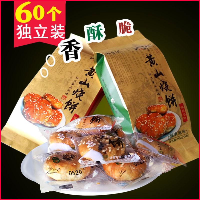 正宗安徽特产黄山烧饼梅干菜扣肉酥饼干糕点网红美食零食小吃点心