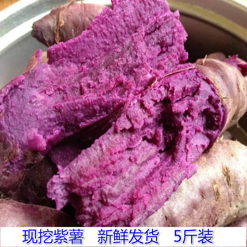 有坏包赔农家紫罗兰越南新鲜红薯(用14.9元券)