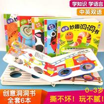 寶寶快樂識字幼兒園教材用書幼小銜接識字與閱讀書早教歲64幼兒識字書早期閱讀快樂識字⑤⑦冊陽光幼教趣味誦讀冊裝4