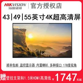 海康威视4k 显示器43 55英寸超高清监视器视频监控大屏液晶电视机