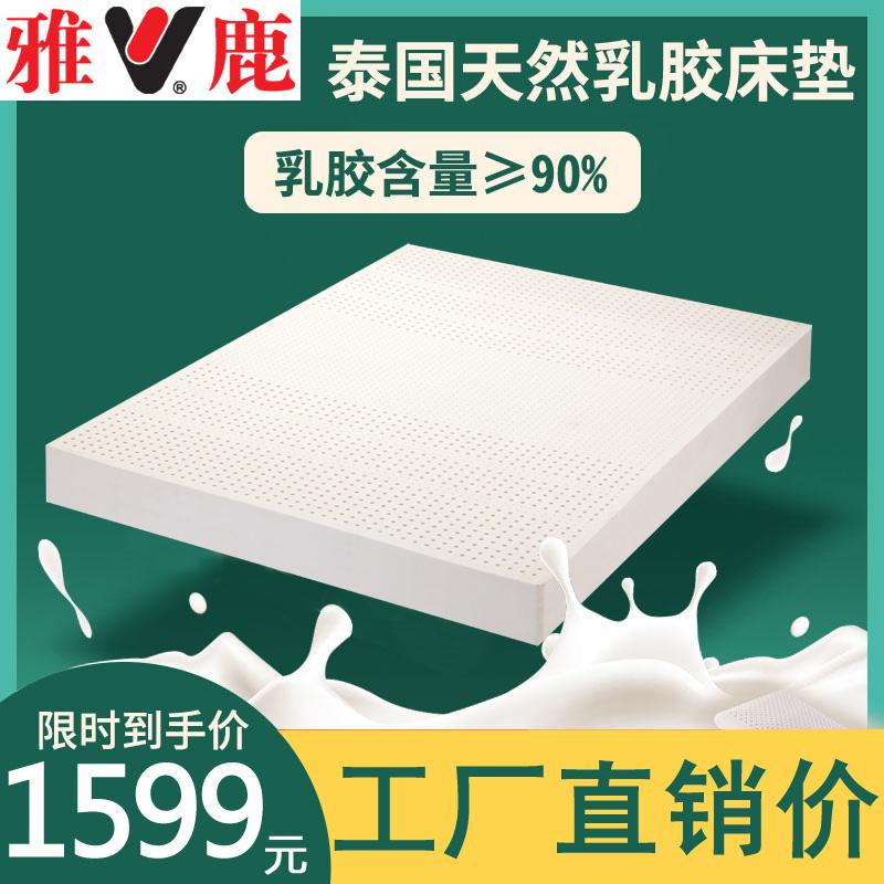 雅鹿乳胶床垫1.5天然橡胶1.8米席梦思泰国原装进口单人双人床品