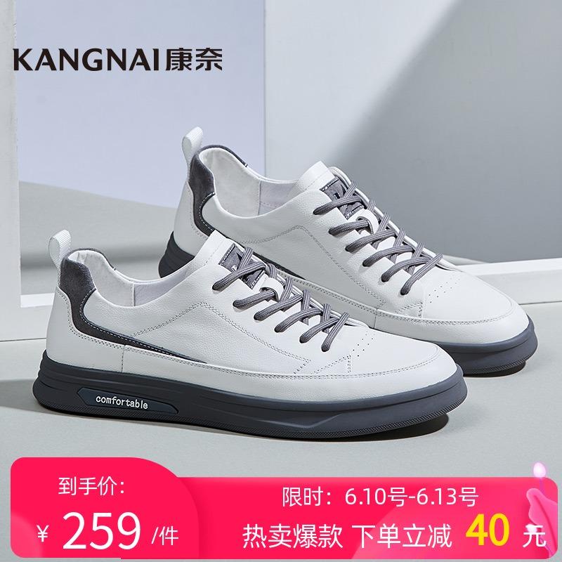 康奈男鞋2021夏季新品潮流休闲板鞋百搭男士小白鞋真皮透气板鞋