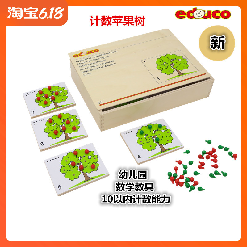 Mathematics teaching aids in Dutch educo counting apple tree kindergarten childrens addition and subtraction arithmetic toys within 10