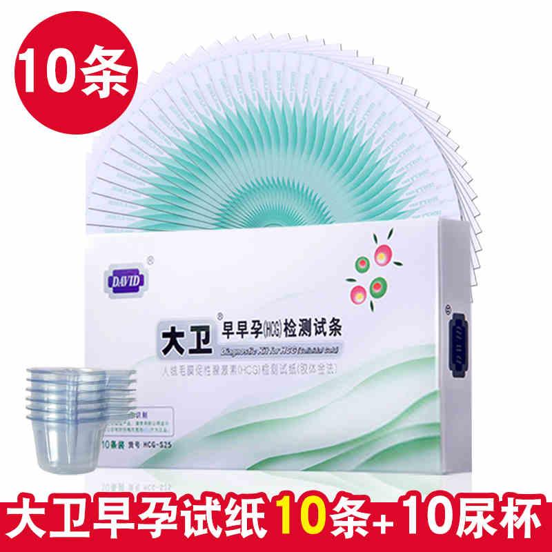 大卫早早孕检测试纸10条尿杯验孕棒验孕试纸成人计生用品