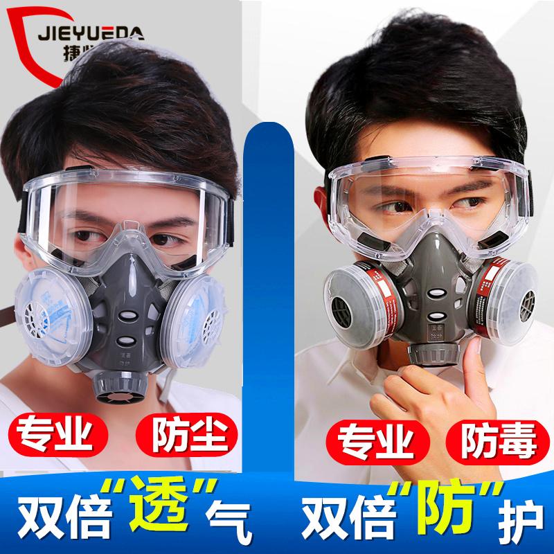防尘口罩防工业防粉尘打磨农药喷漆煤矿口覃鼻罩放毒面具罩可清洗