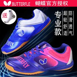 日本蝴蝶乒乓球鞋透气减震牛筋底款蝴蝶牌运动鞋男鞋女鞋