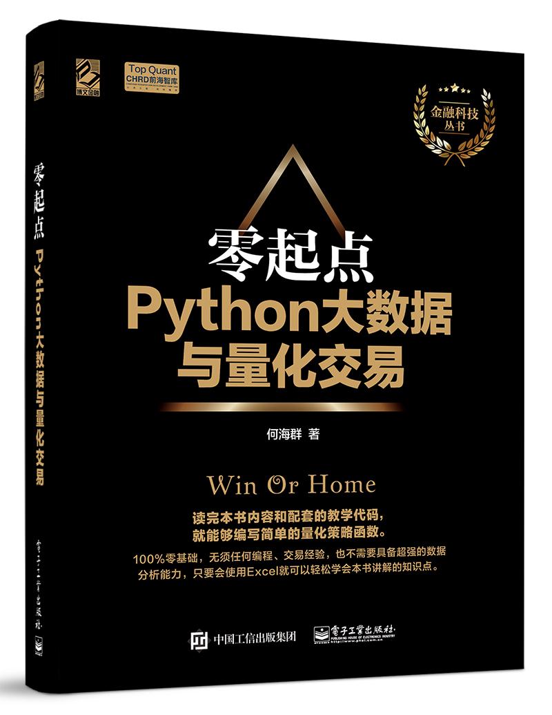 零起点Python大数据与量化交易 Python量化投资基础入门教程书籍 大数据时代的金融 量化交易金融投资管理书籍