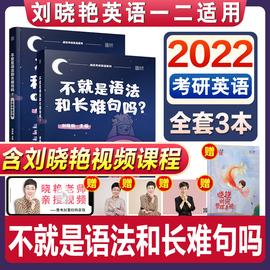 刘晓艳2022年考研英语词汇不就是语法和长难句吗考研英语语法与长难句解密2021年语法新思维写作不过如此201英语一204英语二刘晓燕图片