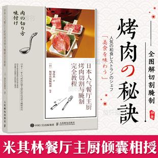 日本人气餐厅主厨烤肉切割与腌制完全教程 日本料理制作大全 牛肉各个部位基础切割手法技巧步骤图解 烤肉秘诀 原料标识