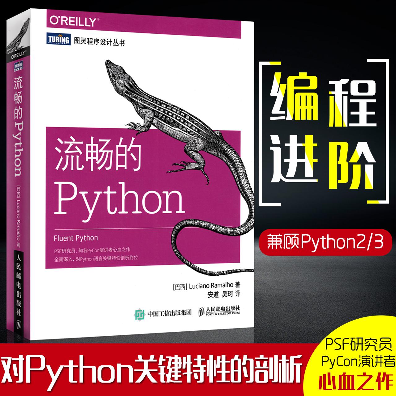 流畅的Python 编程从入门到实践 python代码大全 python入门到精通进阶书籍 Python语言编程程序设计书 Python软件开发技术书籍