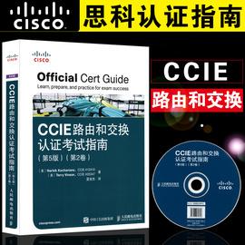 CCIE路由和交换认证考试指南(第5版)第2卷 思科路由与交换CCIE考试教材 CCIE 400 101 考试大纲 思科认证考试人员备考书籍图片