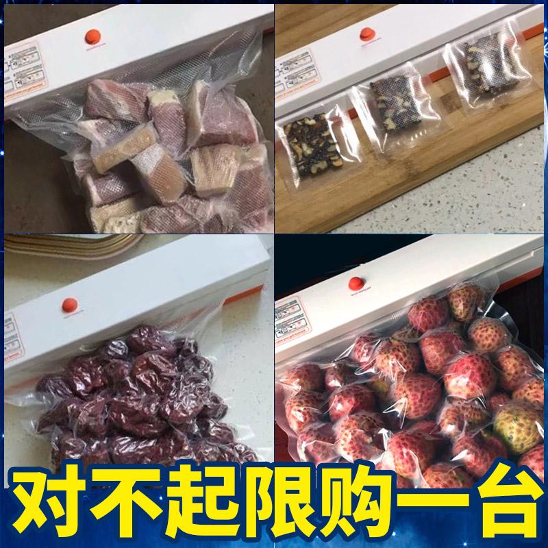 真空機包裝機家用食品封包機保鮮機塑料袋塑封機小型抽真空封口機