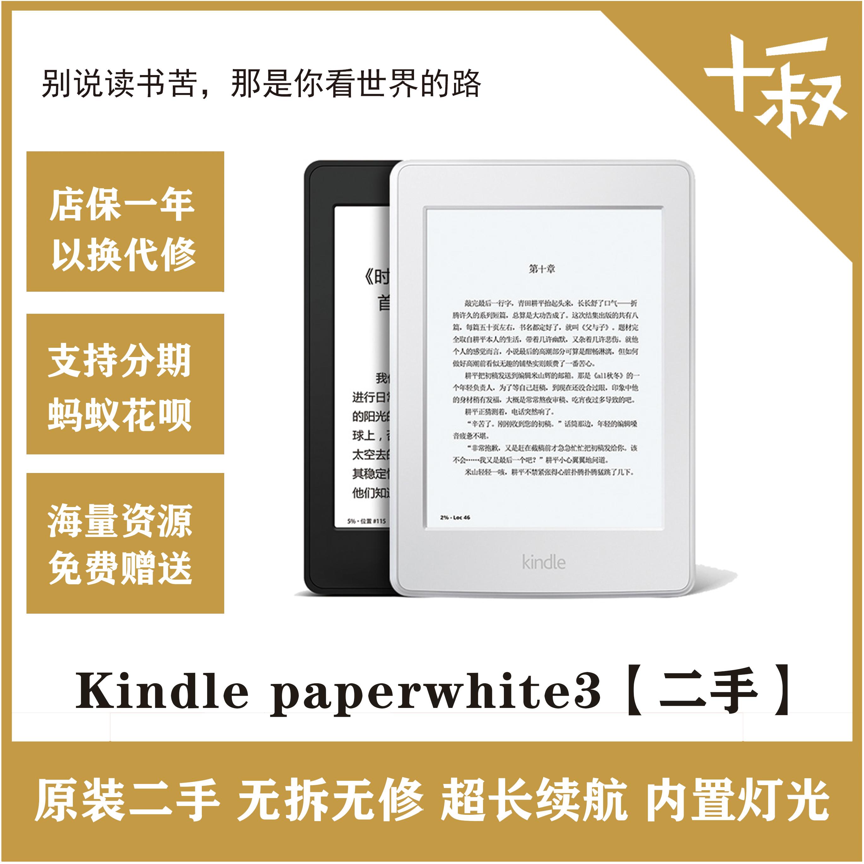 二手kindle paperwhite3亚马逊正品电子书阅读器 kpw3护眼