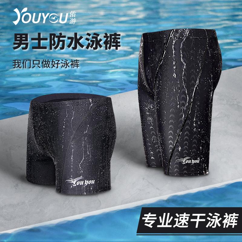 泳裤男五分防尴尬游泳裤平角速干温泉裤大码泳衣男士游泳装备套装