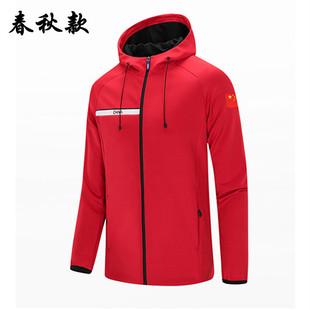 国家队运动服男风衣外套武术教练红色单衣运动国服女春秋儿童白衣