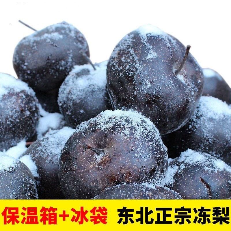 鞍山尖把梨东北特产香水软梨秋子梨冻梨葫芦酸梨新鲜水果4斤包邮
