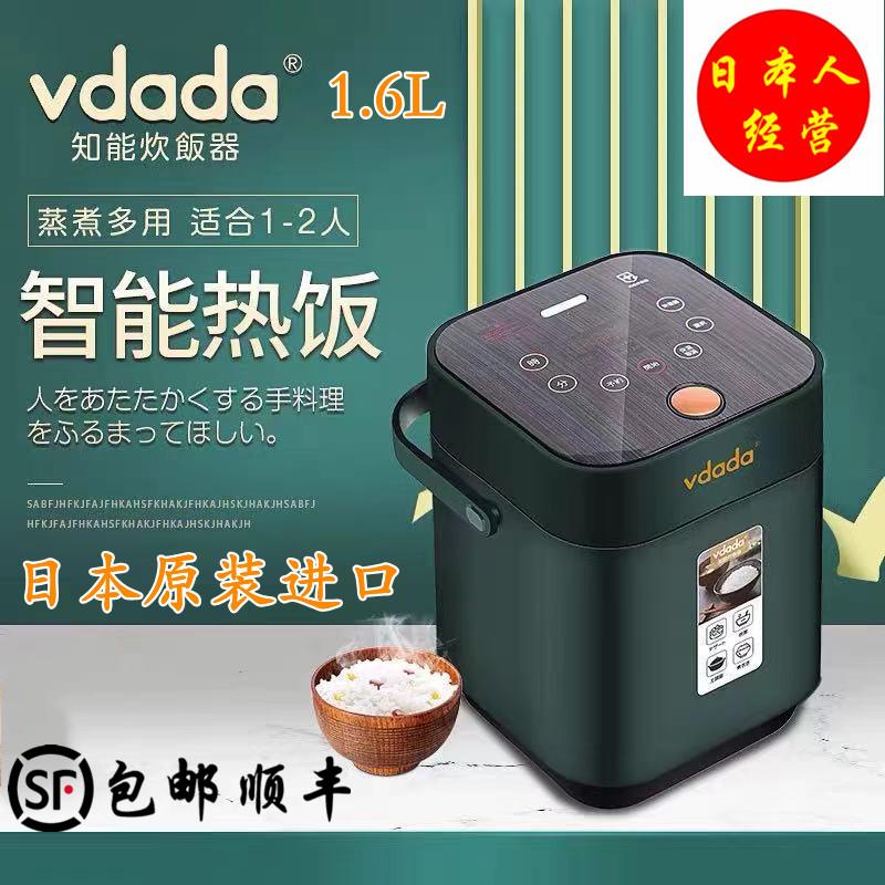 炊飯器 日本原装进口VDADA电饭煲智能家用多功能厨具1.6L / 2.0L