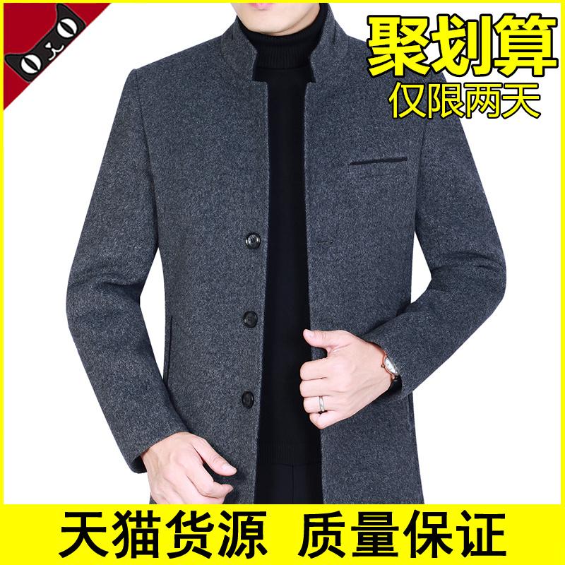 外套男秋冬季中年羊毛呢男士加厚爸爸男装立领夹克男30/40/50岁