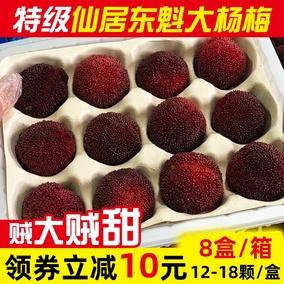 【特级大甜】新鲜东魁8盒仙居杨梅