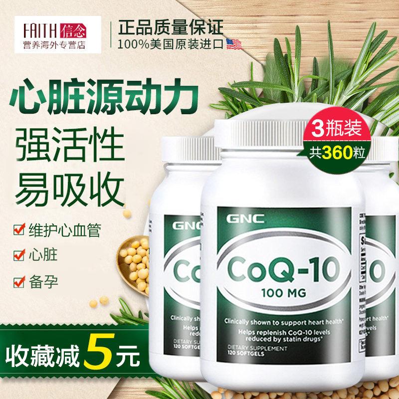 3瓶GNC辅酶Q10软胶囊100mg120粒COQ10心脏保健品美国原装q一10