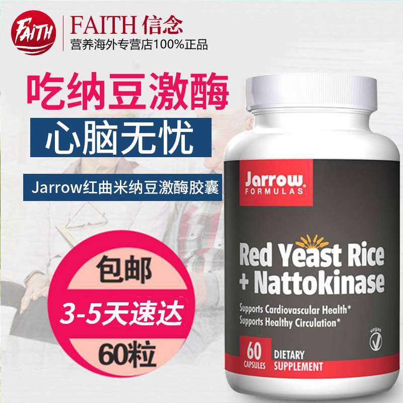 美国Jarrow红曲米纳豆激酶胶囊心脑血管保健品中老年原装进口60粒