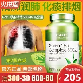 美国 GNC绿茶精华儿茶素茶多酚500mg200粒胶囊清肺润肺化痰排烟毒图片