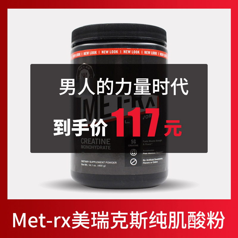 美国进口Met-rx美瑞克斯硬铁纯一水肌酸粉肌酸健身增肌增重粉400g