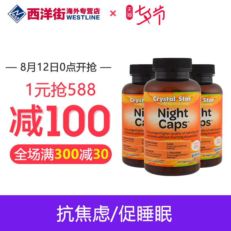 美国Crystal Star睡盾Night Caps 60粒*3瓶sleep shield�评�得