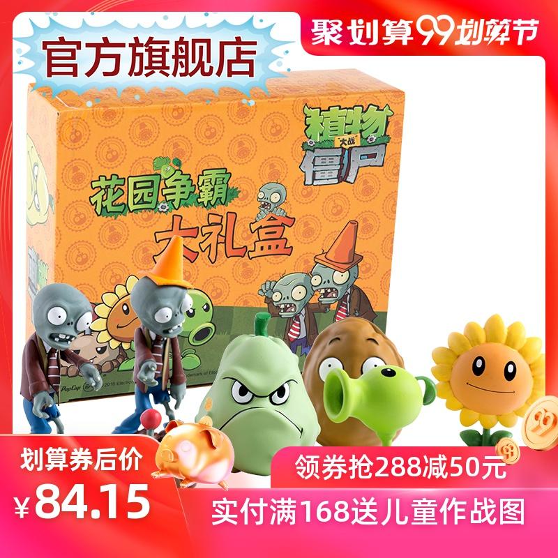 植物大战僵尸2玩具全套手办公仔正版儿童万圣节礼物