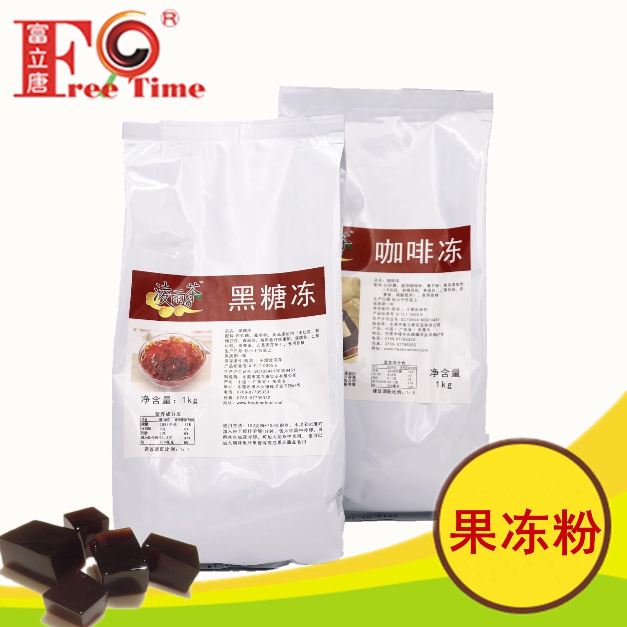 Fuli tanglingyu tea black sugar jelly powder coffee jelly powder net red bit jelly pudding powder milk tea raw material two Jin