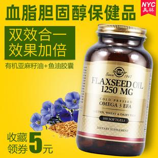 美国进口solgar有机亚麻籽油a亚麻酸软胶囊1250mg100粒三高保健品