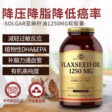 Solgar亚麻籽油软胶囊a亚麻酸omega-3不饱和脂肪酸100粒 美国进口