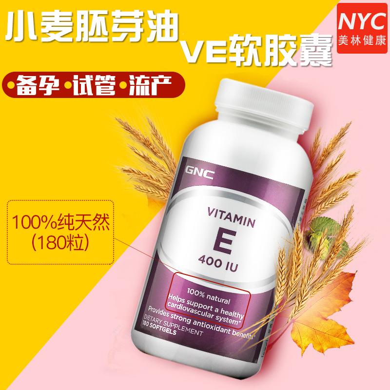 美国进口 GNC天然维生素E小麦胚芽油VE软胶囊400IU180粒祛斑备孕