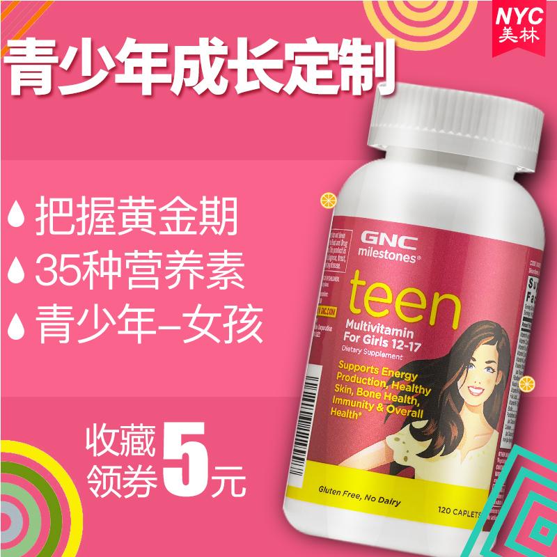 GNC健安喜12-17岁女青少年复合多种维生素补铁补钙120粒 美国进口