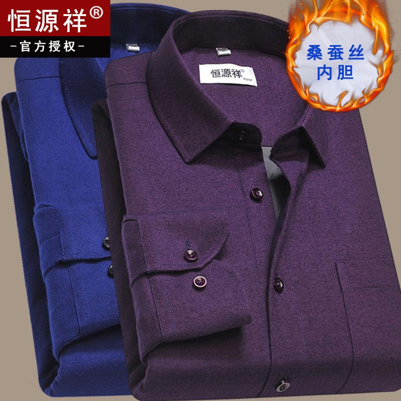 恒源祥保暖衬衫男士全棉长袖中年商务休闲正装加厚纯色衬衣爸爸装