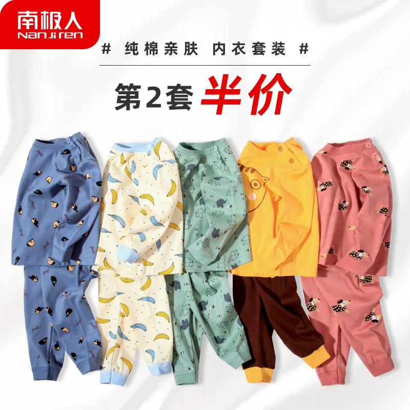 南极人儿童内衣套装男童纯棉睡衣1-3岁2婴儿秋衣秋裤女宝宝春秋