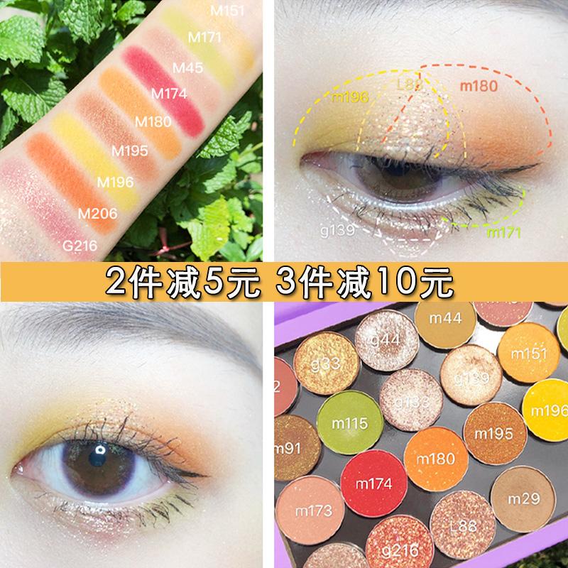 橘朵单眼影橘子汽水妆黄色牛油果绿便携日常哑光细闪亮片L88M18010-18新券