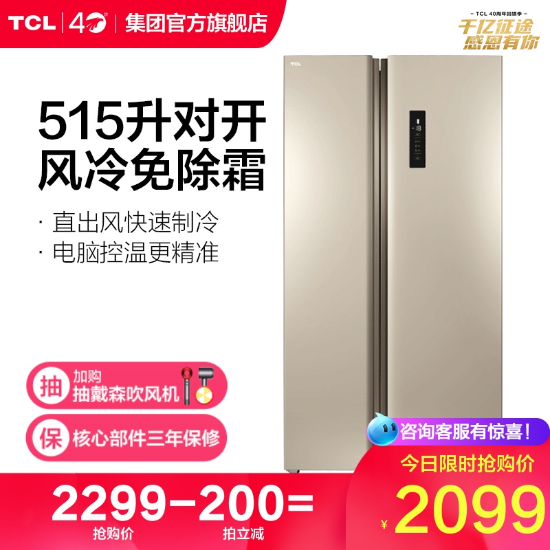 TCL BCD-515WEFA1 515升家用对开门双开门风冷无霜厨房节能冰箱