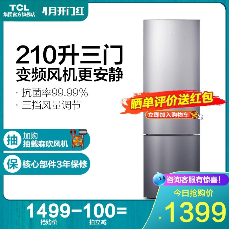 tcl bcd-210twz50典雅银三门冰箱好不好
